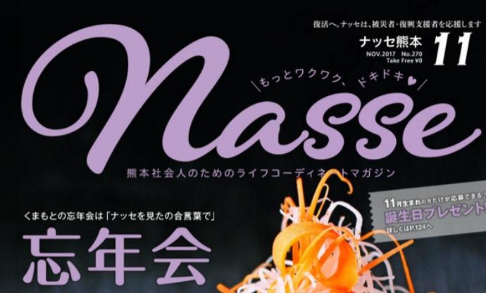 サイネックス(大阪市)がタウン誌発行のサンマーク(福岡市)をM&A