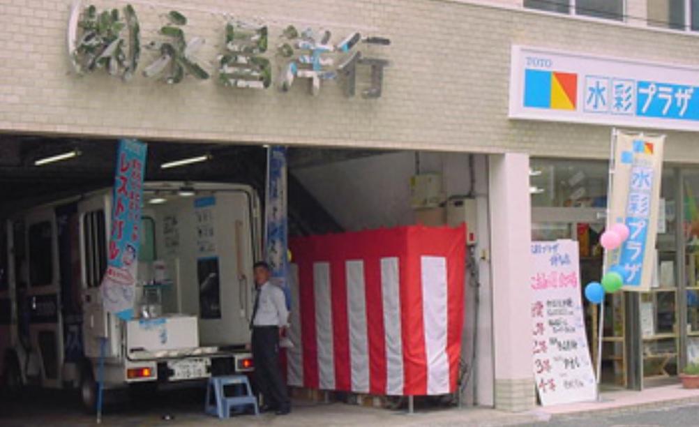 橋本総業ホールディングス(東京都中央区)が永昌洋行(福岡市博多区)をM&A